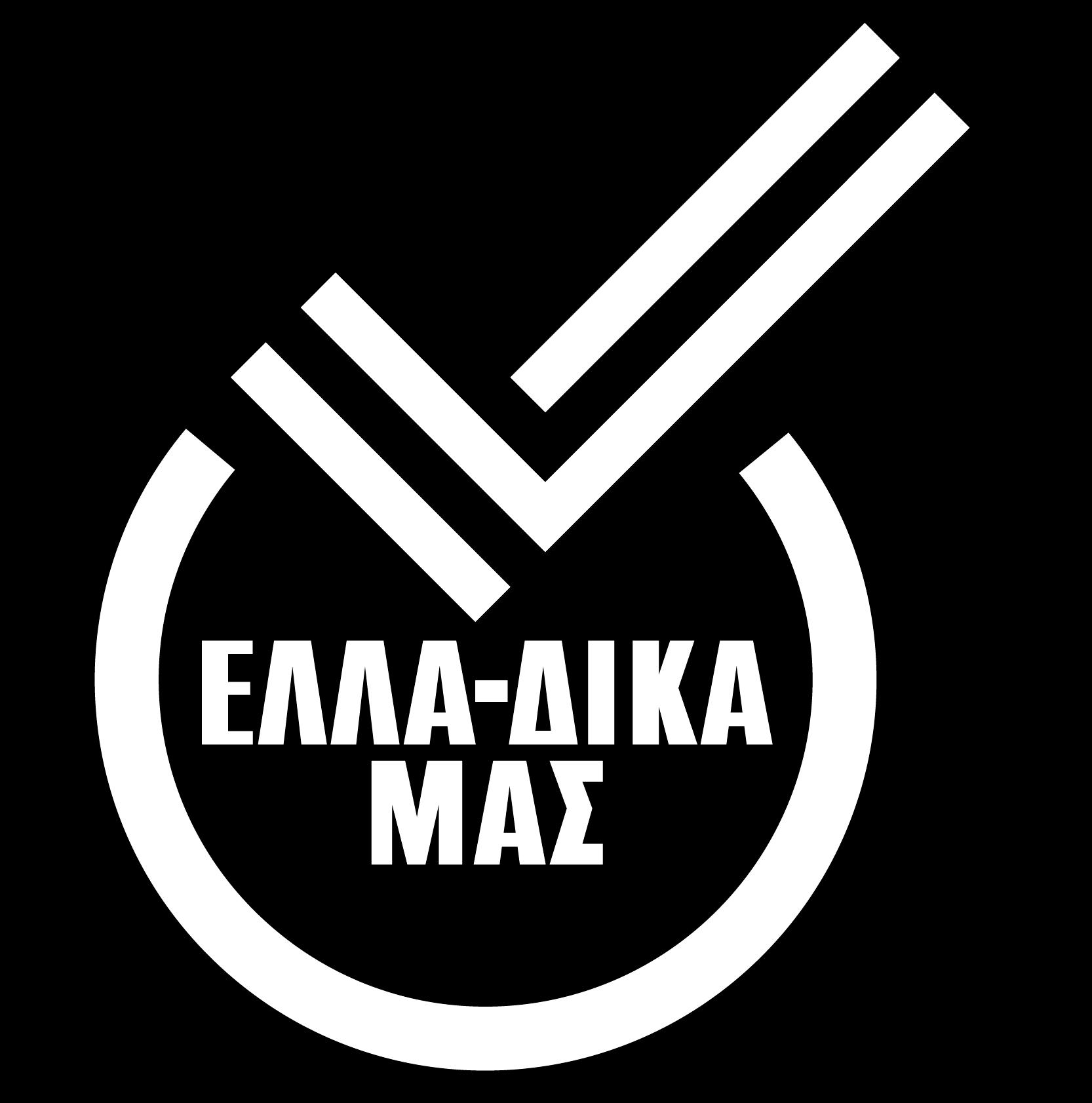 ΕΛΛΑΔΙΚΑ ΜΑΣ - Λογότυπο